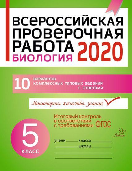 Всероссийская проверочная работа 2020. Биология. 5 класс ФГОС