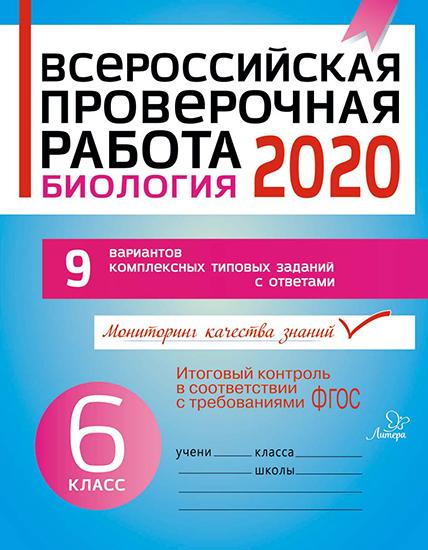 Всероссийская проверочная работа 2020. Биология. 6 класс ФГОС