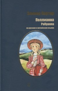 Поллианна: роман на русском и английском языках