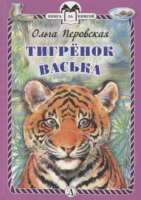 """Тигренок Васька: из книги """"Ребята и зверята"""""""