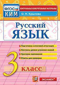 Русский язык. 3 кл.: Контрольные измерительные материалы ФГОС