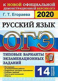 ОГЭ 2020. Русский язык. 14 вариантов: Типовые варианты экзаменац. заданий