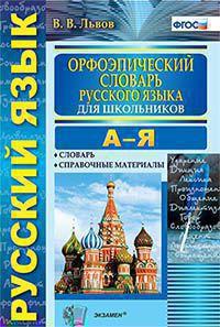 Русский язык. Орфоэпический словарь для школьников: А-Я