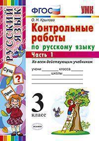 Русский язык. 3 кл.: Контрольные работы ко всем учебникам: В 2 ч. Ч.1 ФГОС