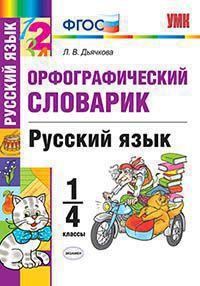 Русский язык. 1-4 кл.: Орфографический словарик ФГОС