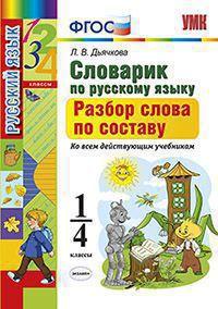 Словарик по русскому языку. 1-4 кл.: Разбор слова по составу ФГОС