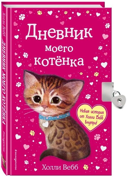 Дневник моего котенка (с фигурным замочком)