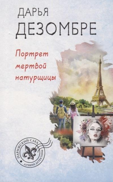 Портрет мертвой натурщицы: Роман