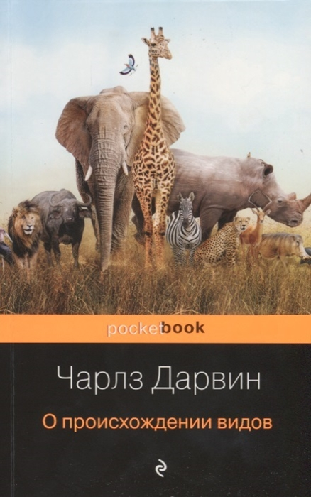 О происхождении видов