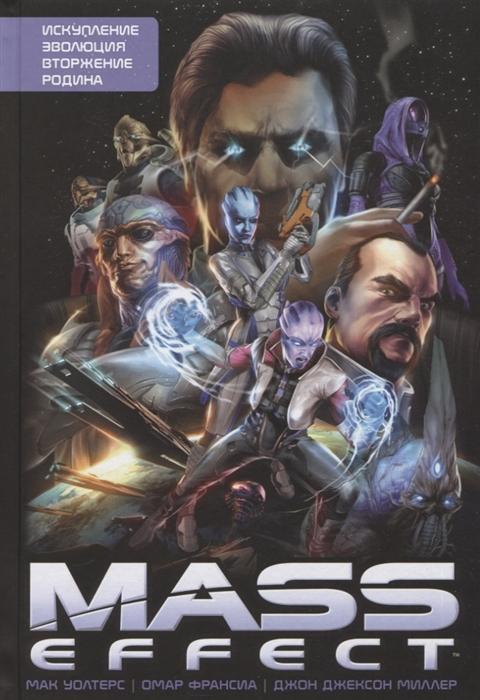 Mass Effect: Том 1