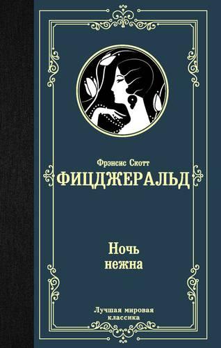 Ночь нежна: Роман