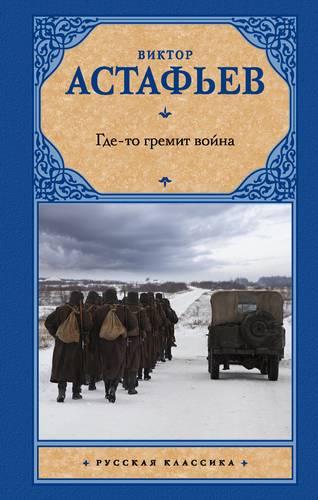 Где-то гремит война: Сборник