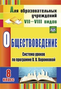 Обществоведение. 8 кл.: Система уроков по программе В. В. Воронковой