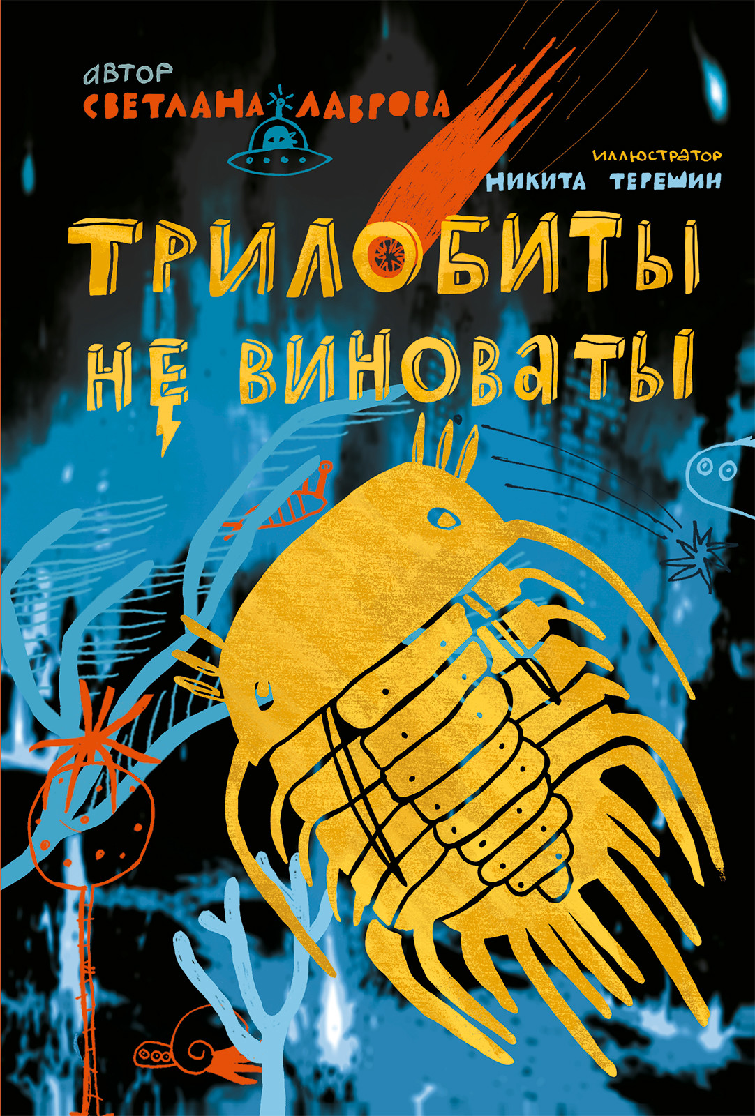 Трилобиты не виноваты: Роман