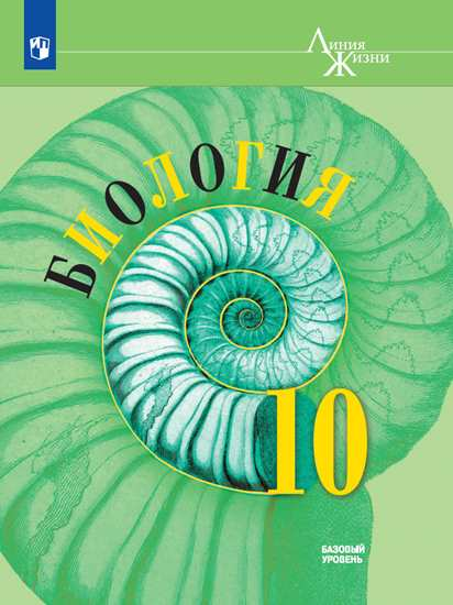 Биология. 10 кл.: Базовый уровень: Учебник ФП