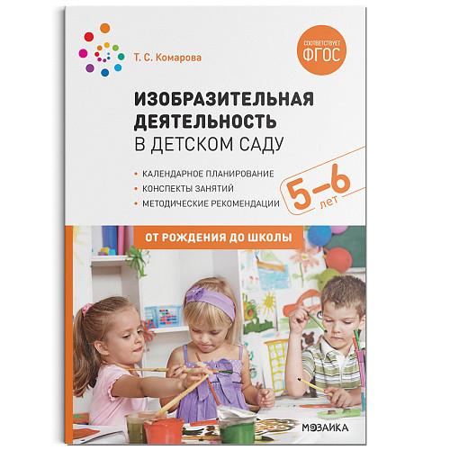 Изобразительная деятельность в детском саду с детьми 5-6 лет: Конспекты занятий. ФГОС