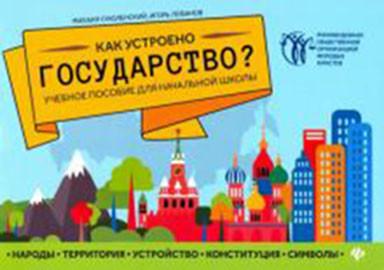Как устроено государство?: Учебное пособие для начальной школы