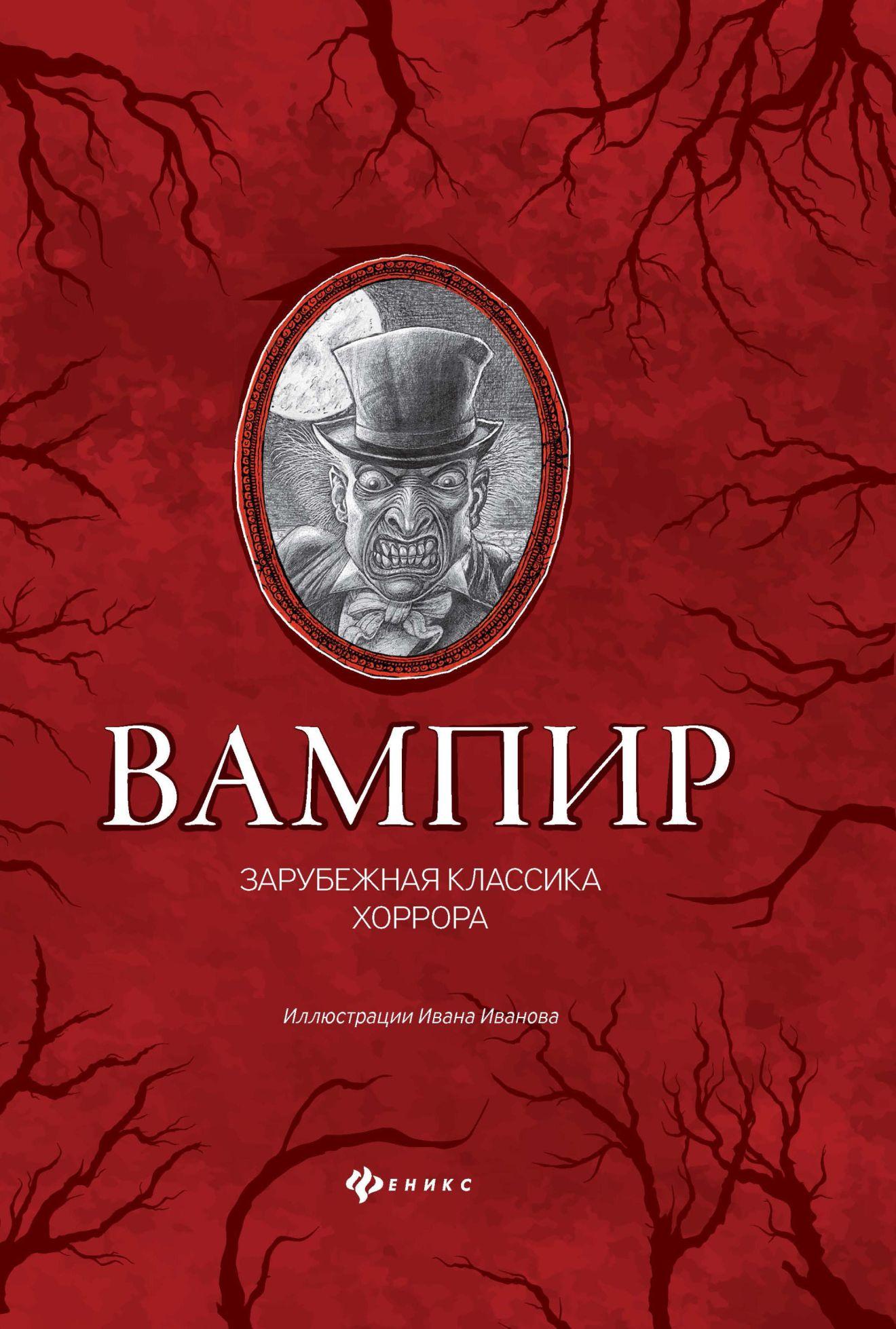 Вампир: Зарубежная классика хоррора