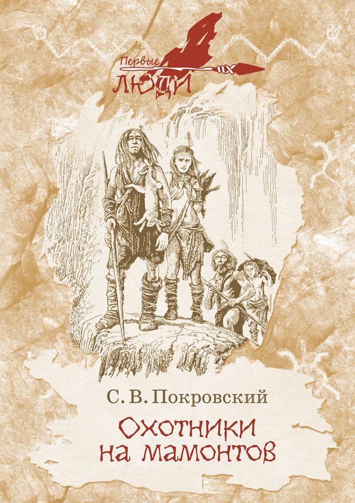Охотники на мамонтов: Повесть