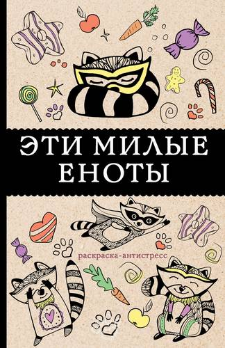 #Эти милые еноты: Раскраска-антистресс