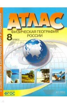 Атлас 8 кл.: Физическая география России с комплектом контурных карт ФГОС