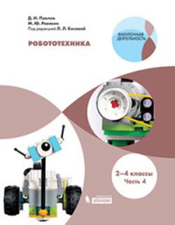 Робототехника. 2-4 кл.: Учеб. пособие: В 4 ч. Ч.4