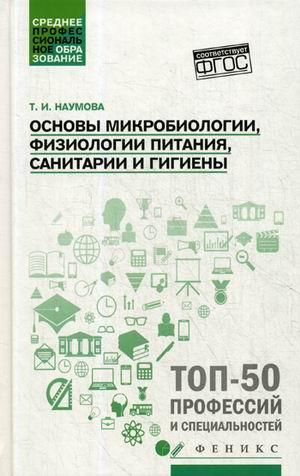 Основы микробиологии, физиологии питания, санитарии и гигиены: Учеб. пособи