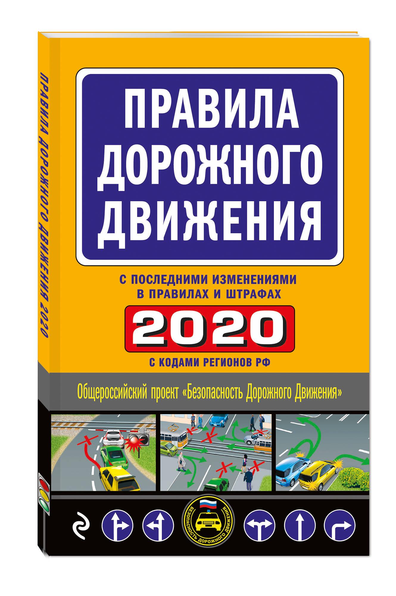 Правила дорожного движения 2020: С самыми посл. изм. в правилах и штрафах