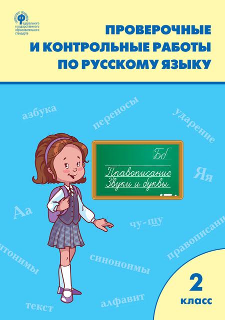 Русский язык. 2 кл.: Проверочные и контрольные работы ФГОС