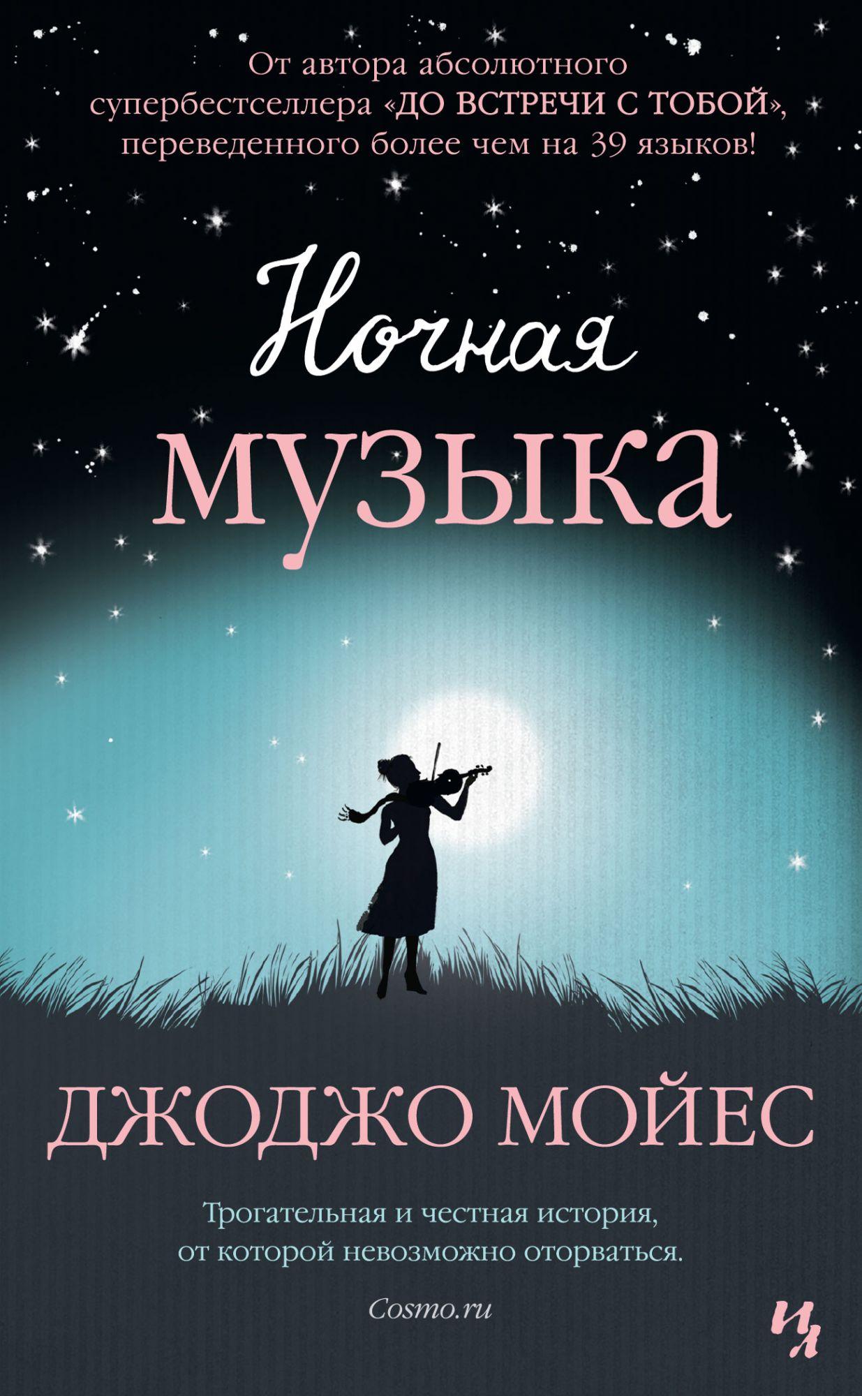 Ночная музыка: Роман