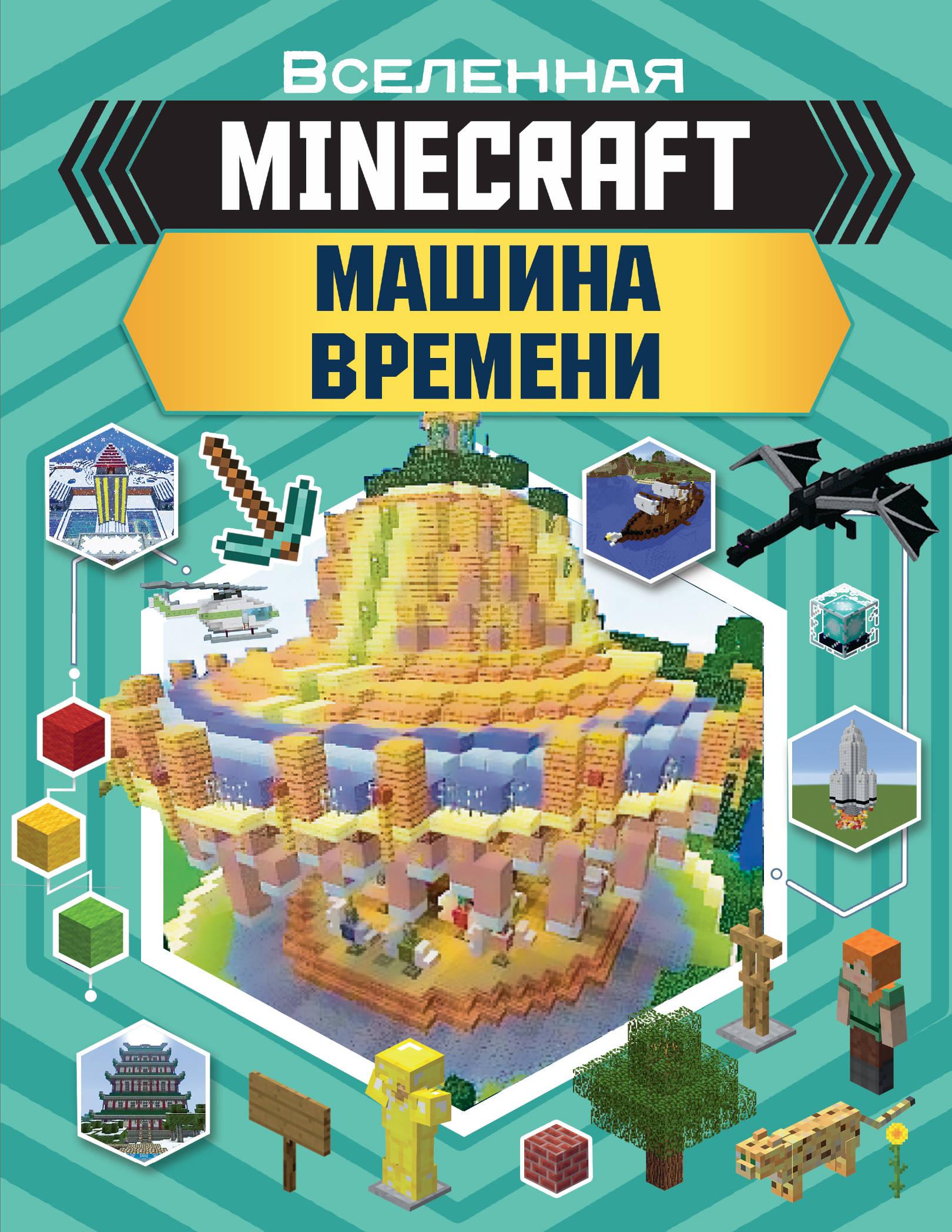 Minecraft: Машина времени