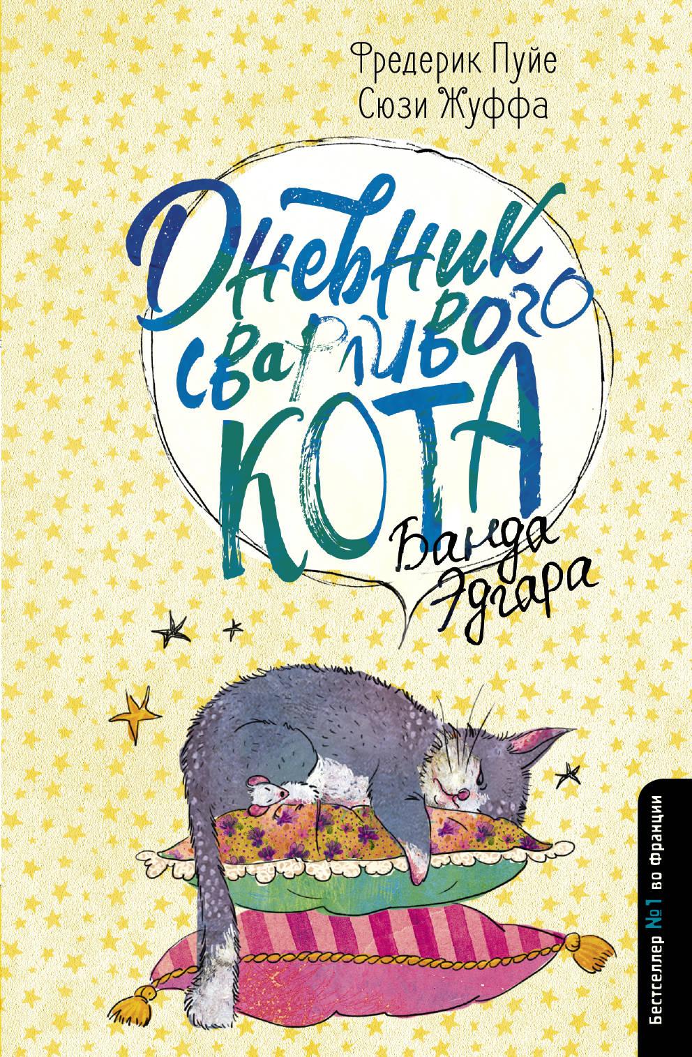 Дневник сварливого кота: Банда Эдгара