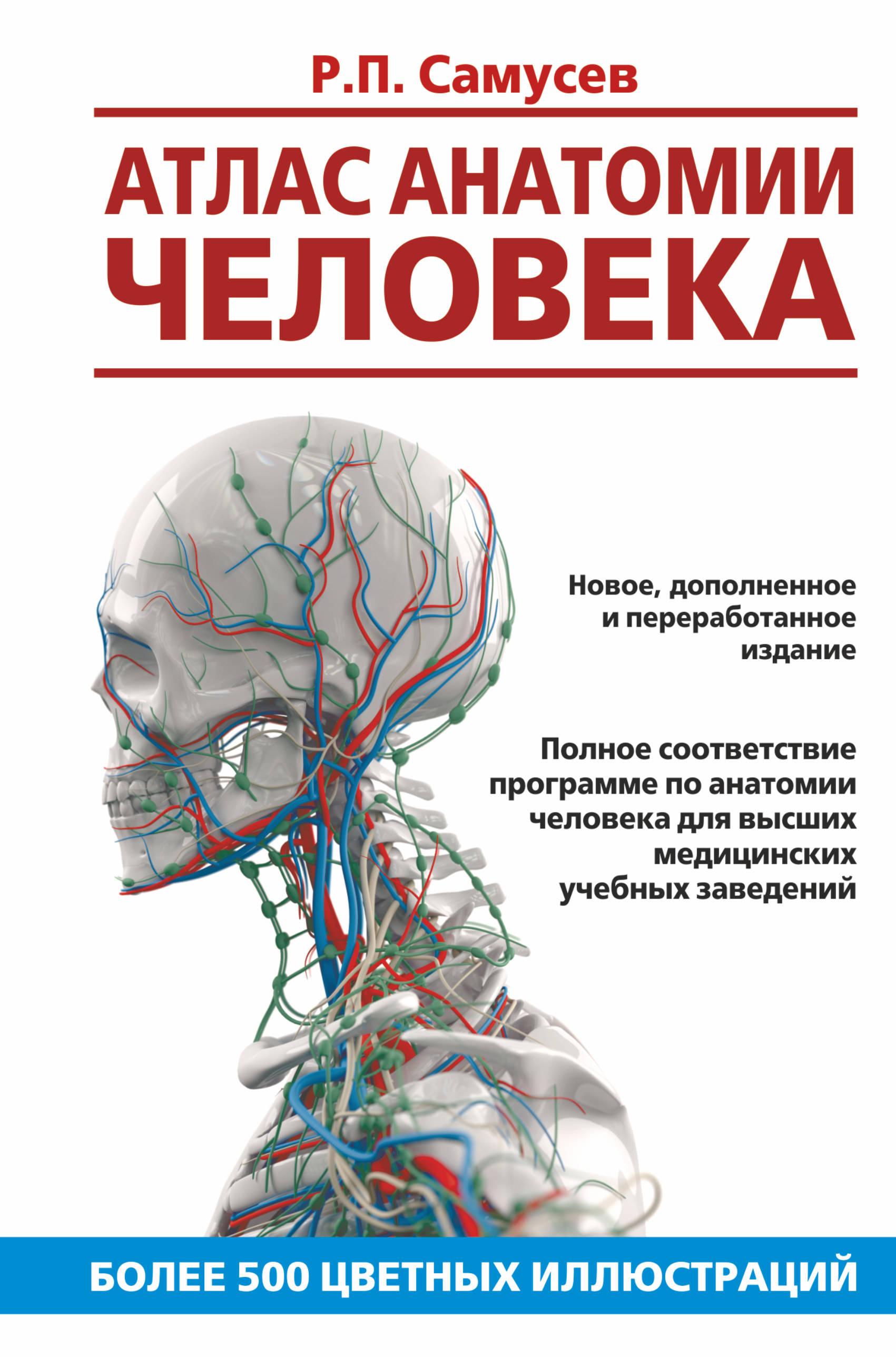 Атлас анатомии человека: Учебное пособие для студентов медицинских вузов