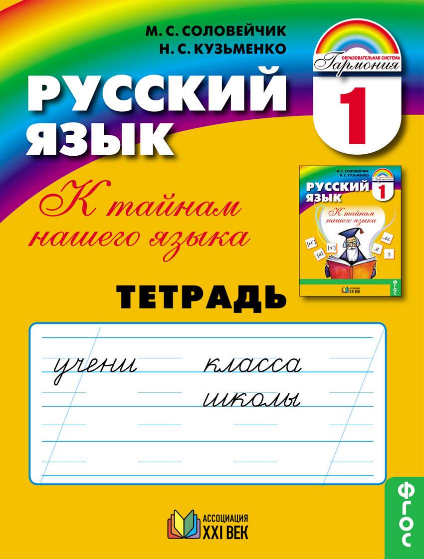 Русский язык. 1 кл.: К тайнам нашего языка: Тетрадь (ФГОС)