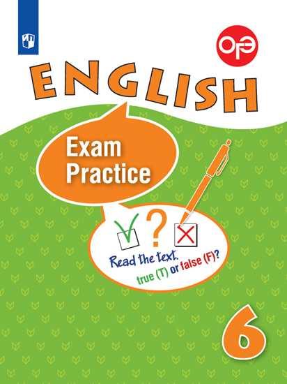 Английский язык. 6 кл.: Тренировочные упражнения для подготовки к ОГЭ ФП