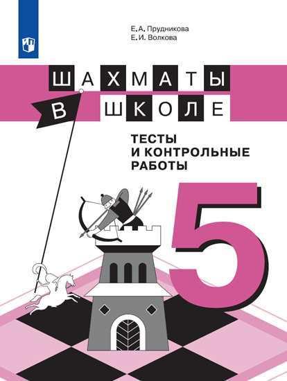 Шахматы в школе. 5 кл.: Тесты и контрольные работы ФП