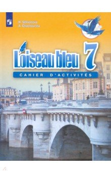 Французский язык. 7 кл.: Второй иностранный язык: Сборник упражнений ФП