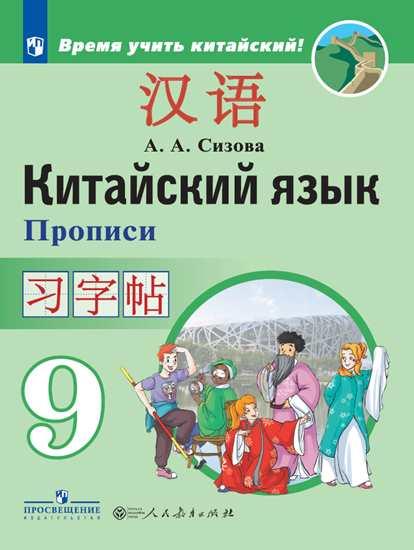 Китайский язык. 9 кл.: Второй иностранный язык: Прописи ФП