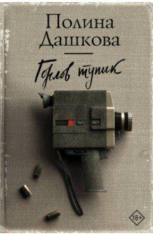 Горлов тупик: Роман