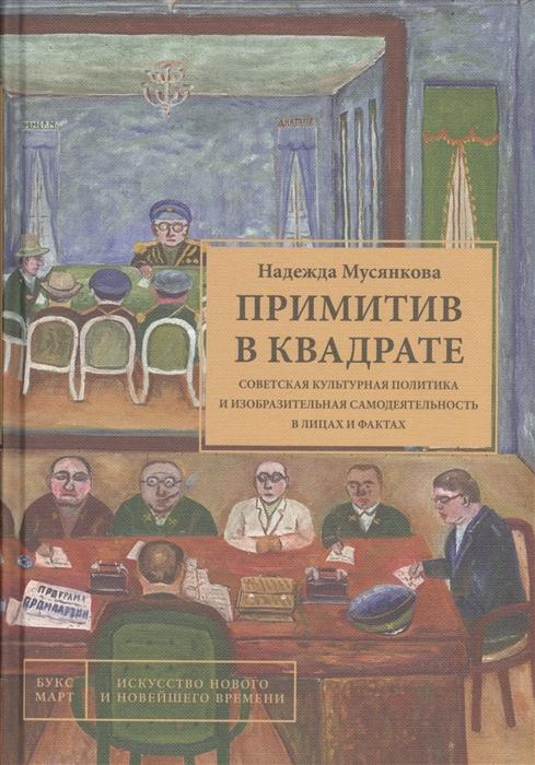 Примитив в квадрате. Советская культурная политика и изобразительная самоде