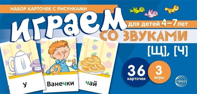 Играем со звуками: [Щ], [Ч]: Набор карточек с рисунками для детей 4-7 лет