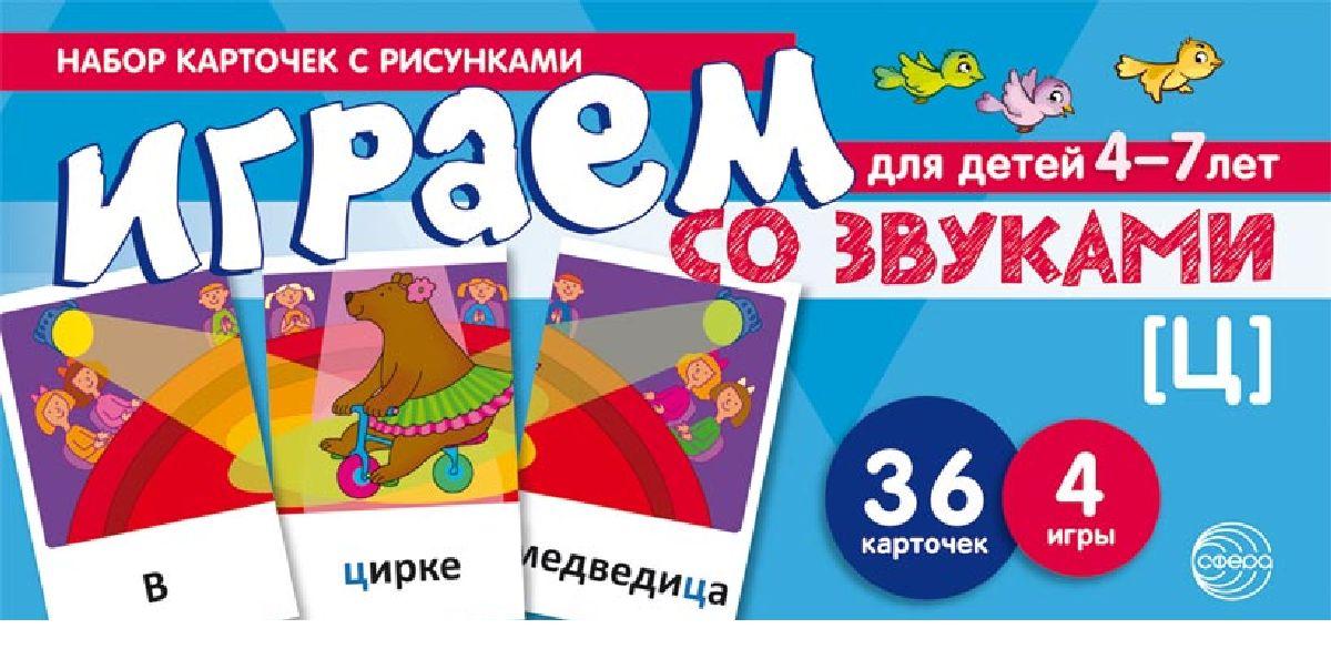 Играем со звуками: [Ц]: Набор карточек с рисунками для детей 4-7 лет