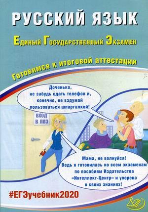 ЕГЭ 2020. Русский язык: Готовимся к итоговой аттестации