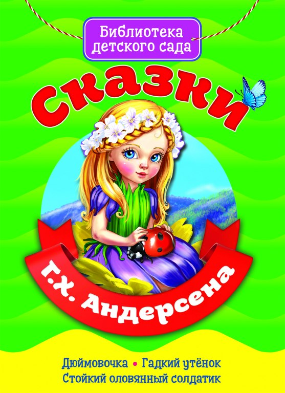 Сказки Ганса Христиана Андерсена