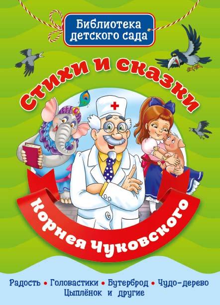 Стихи и сказки Корнея Чуковского