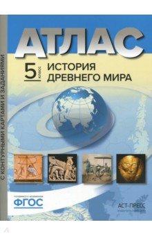 Атлас 5 кл.: История Древнего мира с контурными картами и контр. заданиями