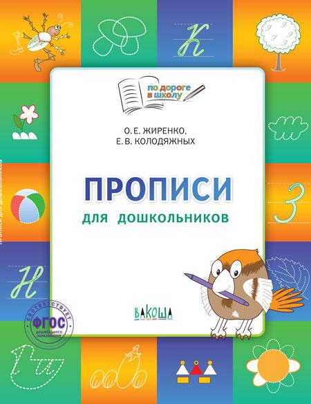 Прописи для дошкольников: Тетрадь для занятий с детьми 5-7 лет ФГОС