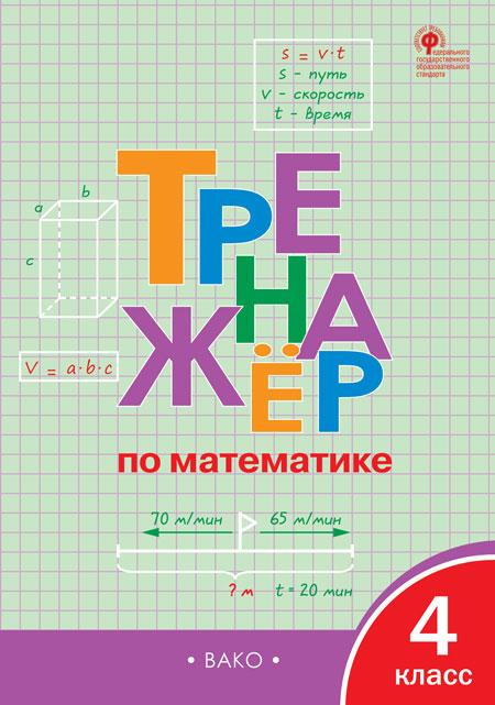 Тренажер по математике. 4 класс ФГОС