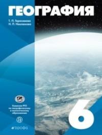 География. 6 кл.: Учебное пособие