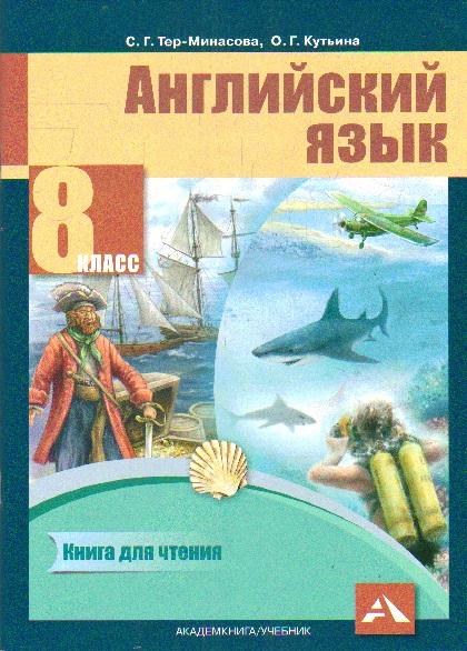 Английский язык. 8 кл.: Книга для чтения ФГОС